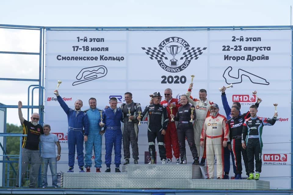 Поздравляем победителей и призеров 1-го этапа Classic Touring Cup 2020!