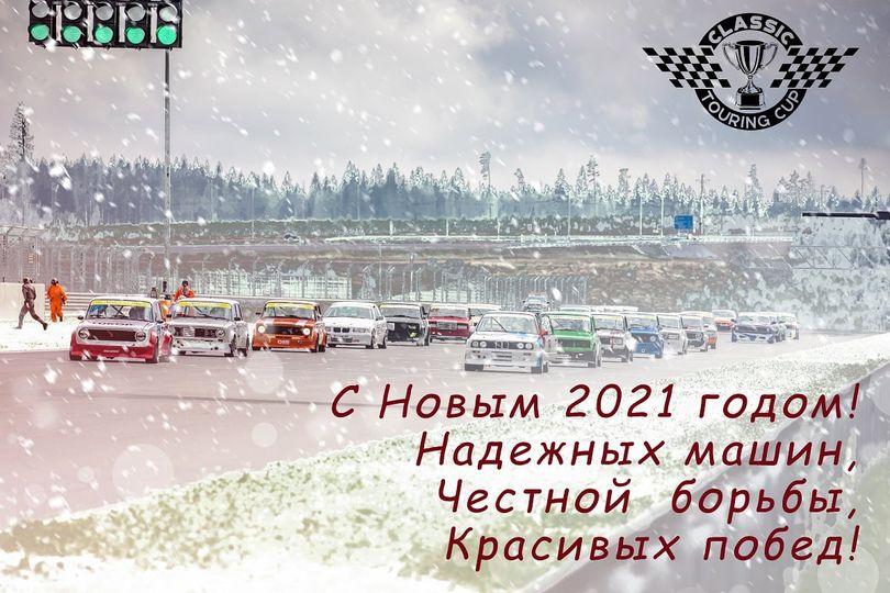 С Новым 2021 годом и новым сезоном!